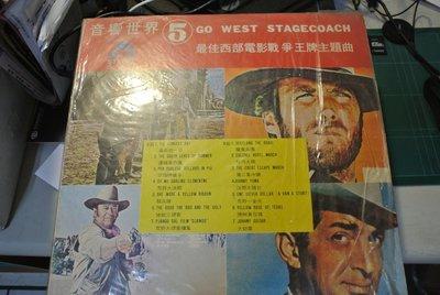 LP 黑膠唱片 ~ 音響世界 5 ~ 1975 鐘聲  CKL-2010 無IFPI