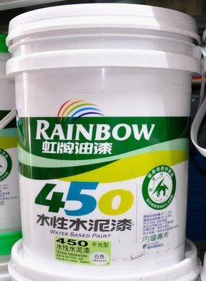 【歐樂克修繕家】✿含稅價✿ 虹牌油漆 450平光水泥漆 5加侖(18.925L) 內牆水泥漆