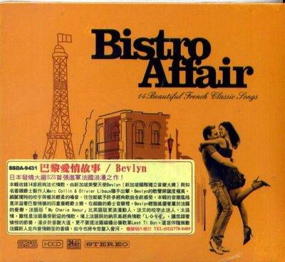 巴黎愛情故事 Bistro Affair / 意淋 Bevlyn / 日本發燒大廠S2S首張進軍法國浪漫之作!  --SSDA9431
