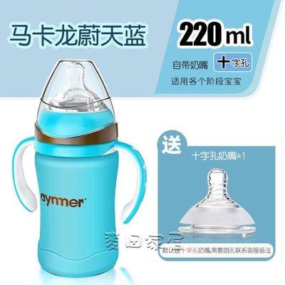嬰兒奶瓶 奶瓶玻璃嬰兒寬口徑新生兒玻璃奶瓶防摔保護套硅膠寶寶