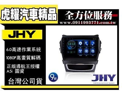 虎耀汽車精品~JHY R3 現代IX45 2014~專用 9吋安卓導航影音主機