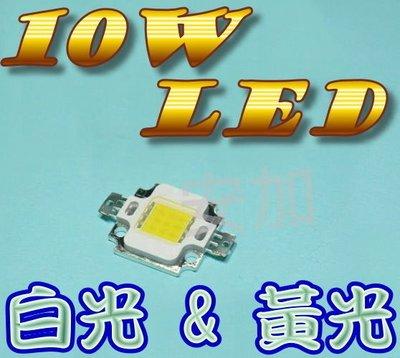 B9A41 高亮度 10W LED 白光 / 黃光 改裝於 照明設備 投射燈  倒車燈
