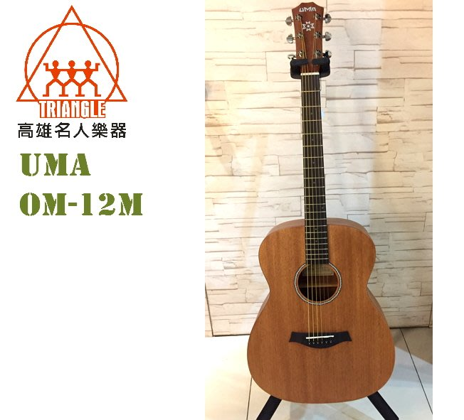 【名人樂器】UMA OM-12M 桃花心木 民謠吉他 木吉他 附原廠袋