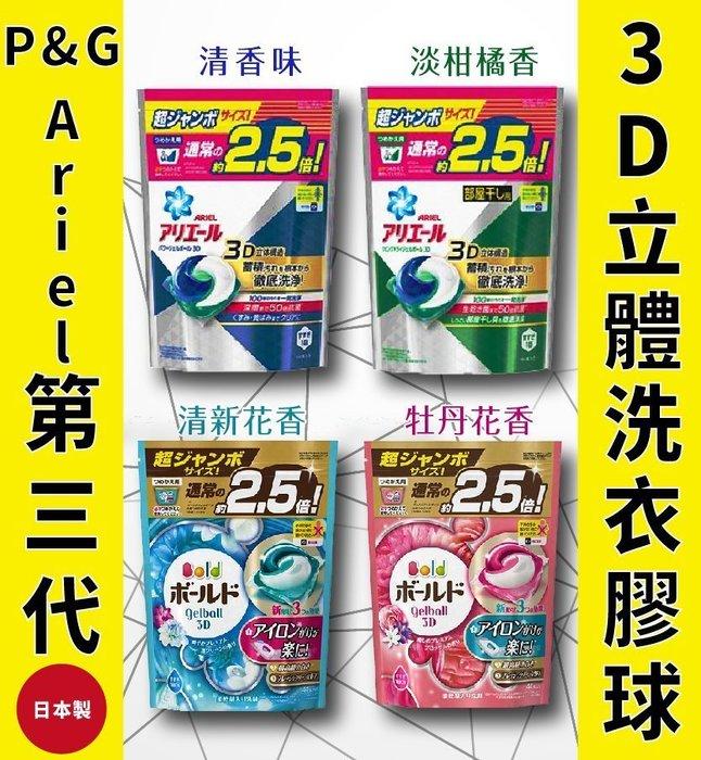 2017 新款 日本P&G 3D  2.5倍 四十四入 洗衣膠球 (補充包)-四款可供選擇