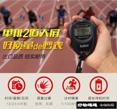 新品免運 tidbit防水秒錶耐摔電子秒錶計時器刻字定制運動健身跑步田徑訓練QM【好物連連】