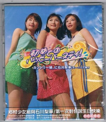 [鑫隆音樂]日本CD-鄉村少女族與石川梨華/第一次對你說生日快樂/收錄3首-絕版品 (全新)