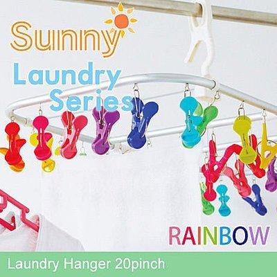 *新品上市*日本品牌 SUNNY 20衣夾 新款 輕量 曬衣架-日本熱賣中