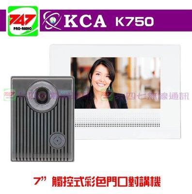 《747無線電》 KCA K-750 彩色 7吋 觸控式螢幕 門口對講機 ※台灣製造※ 別墅型 彩色門口套裝組合