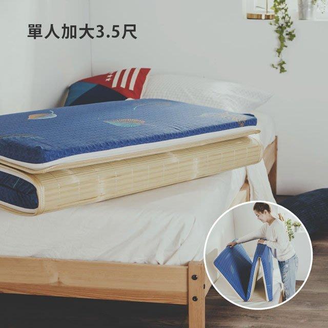 學生床墊【大青竹蓆面/杜邦彈力透氣棉】單人加大3.5尺  絲薇諾(花色隨機出貨)