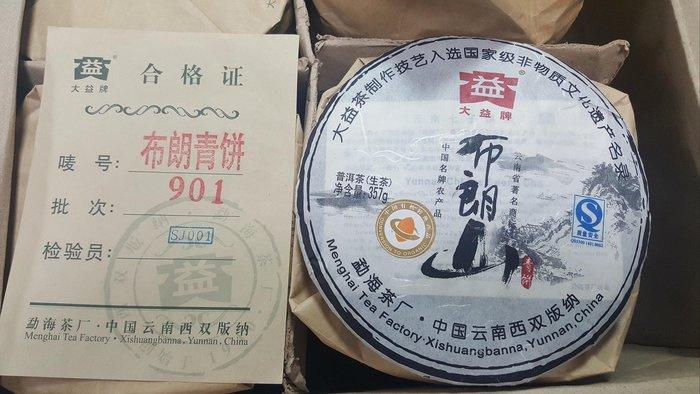 2009年大益布朗山青餅六桶42片整件出售
