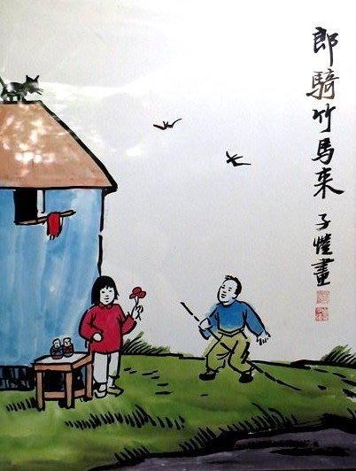 【 金王記拍寶網 】S362. 中國近代美術教育家 豐子愷 款 手繪書畫原作含框一幅 畫名:郎騎竹馬來   罕見稀少~