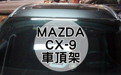 中壢【阿勇的店】2017年後 CX-9 二代目 CX9 驗車不用拆 專車專用免鑽孔 車頂架 全覆式直桿 密合度100%