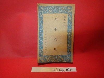 【愛悅二手書坊 H21-54】大學之道 (52年4版)