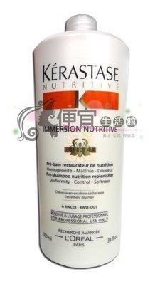 便宜生活館【瞬間護髮】卡詩 KERASTASE 皇家鳶尾超導修護霜1000ML(免運費) 加強式深層護髮專用 (可超取)