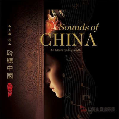【店長推薦】聆聽中國2.精靈 (馬久越作品) 2CD / 馬久越 ---9787884416424