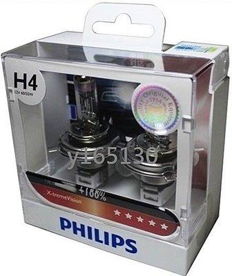 PHILIPS飛利浦 超極光 X-tremeVision 亮度+100% H4 12V 60/55W 單顆賣場