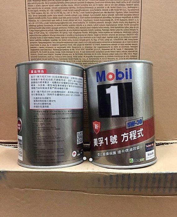 12罐4080元 【油品味】公司貨 Mobil 1 5W30 美孚1號 全合成機油 圓鐵罐 1公升