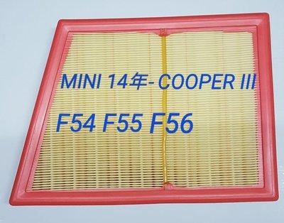 MINI 14年- COOPER III F54 F55 F56 正廠原廠型 空氣濾芯