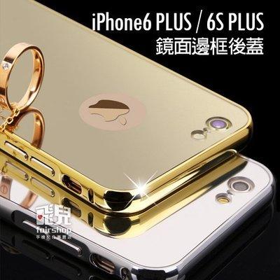 【妃凡】極致奢華!iPhone 6/6S PLUS 鏡面邊框後蓋 手機殼 保護殼 後殼 手機套 保護套 防偷窺 完整保護