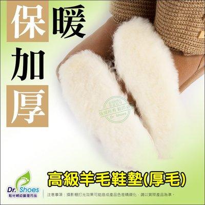高級純正羊毛鞋墊(厚毛款) 保暖鞋墊 品質保證 寒冬保暖呵護雙腳不再冷冰冰 雪地靴 滑雪ugg雪靴╭*鞋博士嚴選鞋材*╯