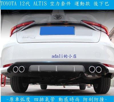 adali的小店- TOYOTA 12代 ALTIS 運動型 空力套件 後下巴 後擾流 四出排氣管 防撞 防刮