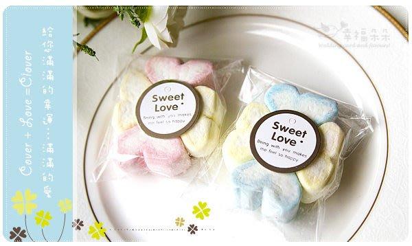 ╭*幸福朵朵*╯【幸運草.棉花糖喜糖包】-二次進場/創意送客糖果/迎賓禮/婚禮小物
