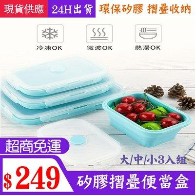 【現貨不用等免運】【矽膠折疊便當盒三件組】食品級折疊矽膠飯盒 摺疊便當盒 耐高溫矽膠保鮮盒 摺疊保鮮盒 微波