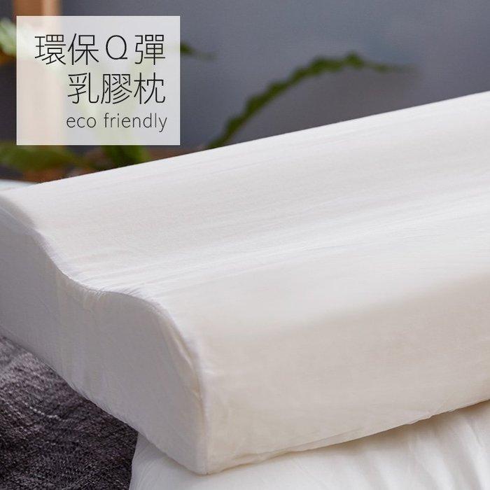 枕頭 / 乳膠枕【樂芙高迴彈環保乳膠枕】100%天然乳膠  戀家小舖台灣製AEB206