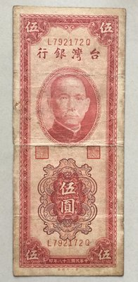 【X02】中華民國38年,台灣銀行,伍圓直式紙鈔