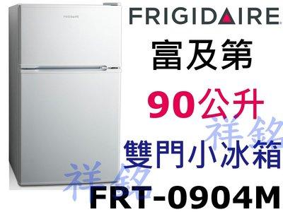 祥銘2018新機種美國Frigidaire富及第雙門小冰箱90公升FRT-0904M白色請詢價