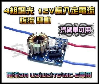D5A37 CREE J2 L2 U2 U3 T6 電源驅動 恆流驅動 定電流 4組調光 12V輸入 電流3A 汽機車用