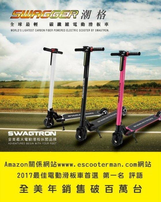 SWAGTRON SWAGGER 潮格 碳纖維電動滑板車 電動車 (白/黑/桃) 1.5小時快充 保固一年