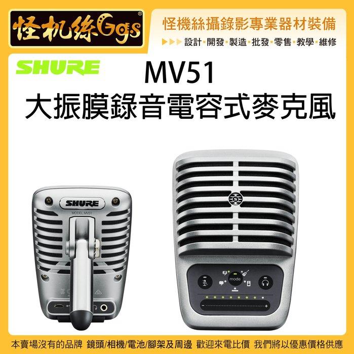 怪機絲 3期含稅 SHURE 舒爾 MV51 大振膜錄音電容式麥克風 復古 錄音 直播 支援IOS USB 收音 公司貨