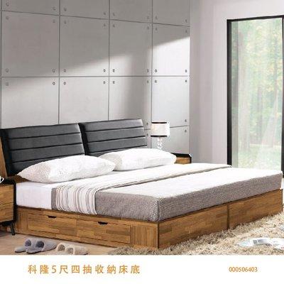 5尺四抽收納床底 雙人床箱 床架 單人床 台中新家具批發 000506403
