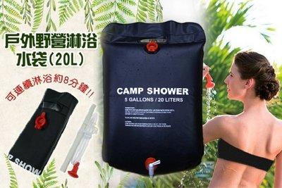 【NF333】20L太陽能淋浴袋 戶外野營淋浴水袋 露營登山必配 洗髮洗澡太陽能熱水袋帶噴頭