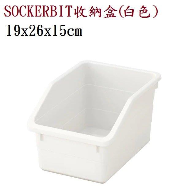 ☆創意生活精品☆IKEA  SOCKERBIT 收納盒(白色)19x26x15cm