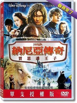 JAY=DVD【納尼亞傳奇2:賈思潘王子】班巴恩斯〈第七傳人、星塵傳奇〉、喬基亨莉〈納尼亞傳奇:黎明行者號〉│得利公司貨