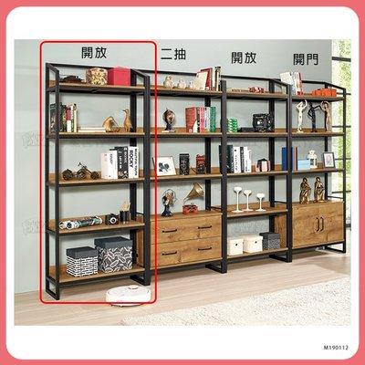 【沙發世界家具】2.7尺開放書櫃*全館...