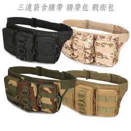 工作,運動,騎車三連袋含腰帶 戰術包 三連腰帶包 軍用 野營 修繕 生存遊戲-沙漠