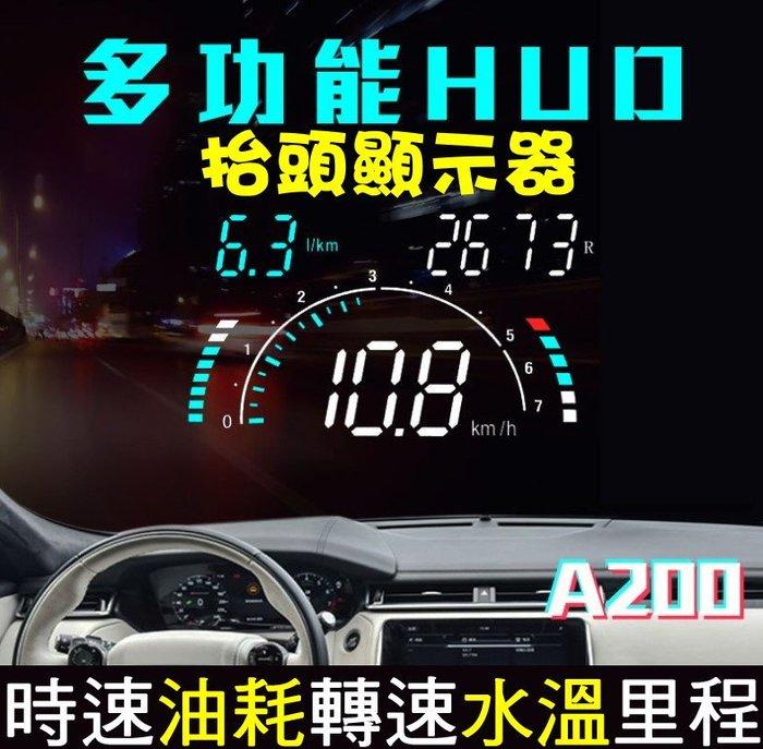 【保固一年台灣現貨】A200 抬頭顯示器 HUD 高CP值 OBD2 TOYOTA 馬自達 國產車 OBD