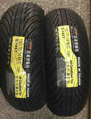 【油品味】GMD 固滿德輪胎 G-1061 120/70-15 62P 150/70-14 72P 全方位複合胎