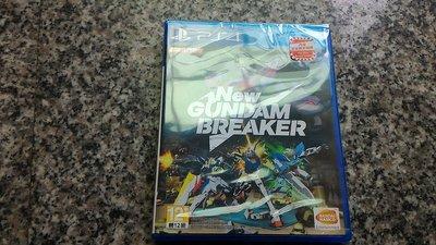 全新未拆 PS4 新 鋼彈創壞者 New GUNDAM BREAKER 中文版