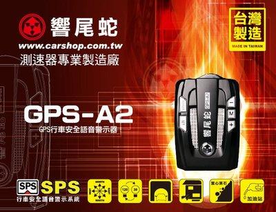 響尾蛇 GPS A2
