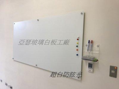 亞瑟 玻璃白板 防眩光玻璃 超白玻璃白板  訂金下標處 台北市