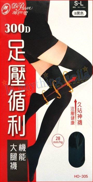 ☆。Is anything sells。☆ 蒂巴蕾 足壓循利- 機能 大腿襪 300D HO-305