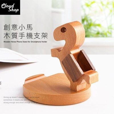 木質 手機支架 馬上有錢 高品質 懶人支架 平板 造型 時尚 創意 簡約 手機座 名片座 桌面 辦公室 小物