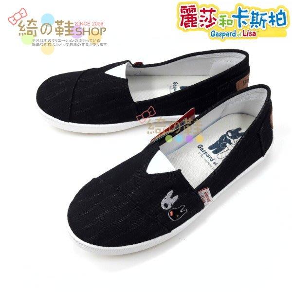 ☆綺的鞋鋪子☆【麗莎 &卡斯柏】Gaspard et Lisa 76黑29女鞋 大童 親子款 帆布鞋 懶人鞋-台灣製