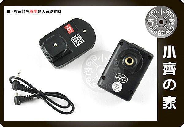 小齊的家 閃光燈 攝影棚 機頂閃燈 M手動出力 不支援TTL 離機閃 觸發 引閃器 觸發器PT-04GY