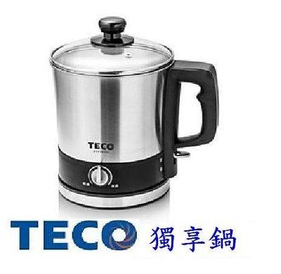 免運費 TECO 東元 XYFYK020 快煮美食鍋 (獨享鍋) 304不鏽鋼材質 360度可旋轉底座 超大壺口
