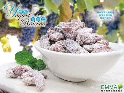 【優格葡萄乾】《EMMA易買健康堅果零嘴坊》淡淡優格香.葡萄乾自然的甜.值得一試唷